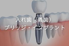 入れ歯(義歯)ブリッジ・インプラント